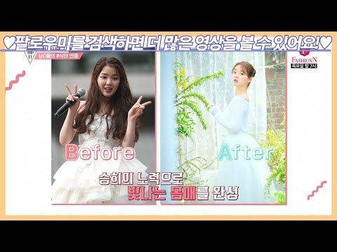 오마이걸 승희♡ 8키로 감량 성공한 다이어트 식단 공개! [팔로우미11] 7회
