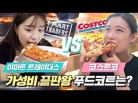 이마트 트레이더스 VS 코스트코 푸드코트에서 꼭 먹어야하는 음식 다 털었습니다ㅋㅋㅋㅋ [피자,베이크 등 베스트 메뉴 먹방&비교] 미션언니