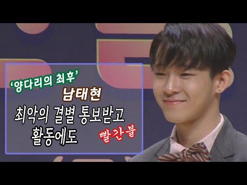 '양다리의 최후' 남태현, 최악의 결별통보 받고 활동도 '빨간불'