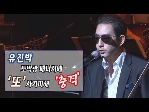 유진박, 도박광 매니저에 '또' 사기 피해 '충격'