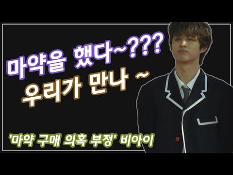 '마약 의혹' 비아이,아이콘·YG·방송가 퇴출 '낙동강 오리알'
