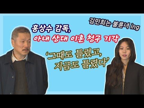 법원, '김민희와 외도' 홍상수 감독 이혼청구 기각