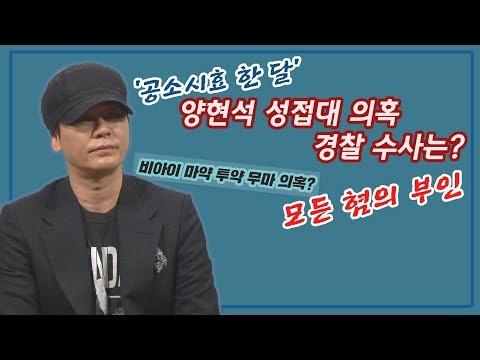 양현석 성접대 의혹 '공소시효 한 달' 경찰 수사는?