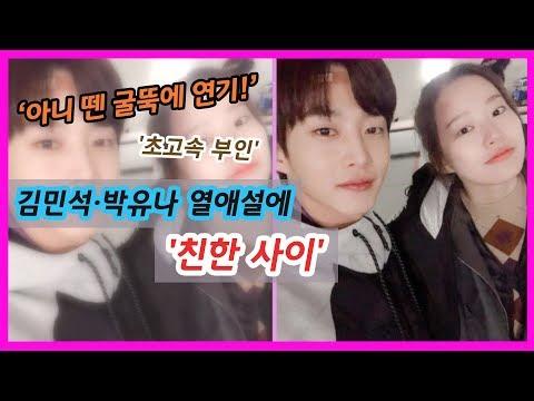 김민석·박유나 열애설에 초고속 부인