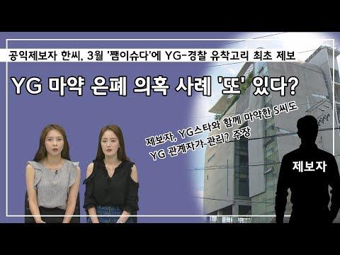 공익제보자, 올해 3월 '쨈이슈다'에 YG경찰 유착고리 최초 제보