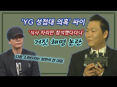 'YG 성접대 의혹' 싸이 이어 곧 양현석 전 대표도 소환