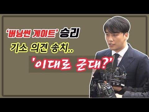 '버닝썬 게이트' 승리, 기소 의견 송치‥ '이대로 군대?'