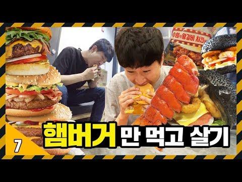 일주일 동안 오직 햄버거만 먹고 살 때 일어나는 일ㅋㅋㅋㅋㅋ [ 7일 동안 햄버거만 먹고 살기 먹방 ] 71530 X