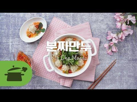 느억맘 소스에 퐁당 분짜만두 : Bun Cha Mandu ★ [만개의레시피]