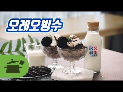 우유빙수와 함께하는 달콤 시원한 오레오빙수 ★ [만개의레시피]
