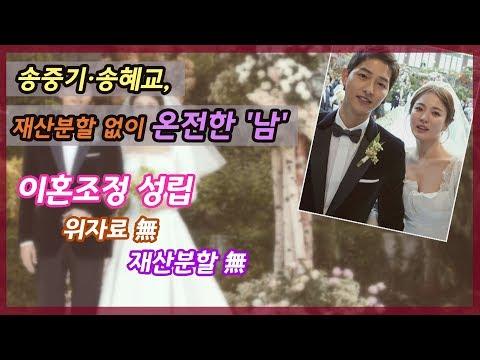 송중기·송혜교, 재산분할 없이 온전한 '남'
