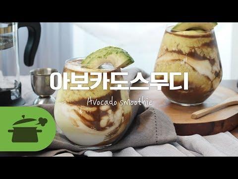 아보카도퓨레로 만들어 쉽게 만드는 아보카도스무디 : avocado smoothie★ [만개의레시피]