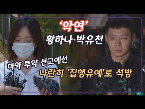 '마약 투약' 황하나도 석방, 자유 되찾은 황하나·박유천
