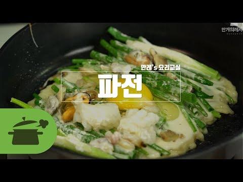 만레's요리교실) 초고추장에 찍어먹는 파전 : Spring Onion Jeon, ★ [만개의레시피]