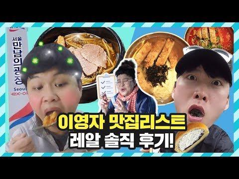 큐드파이터 | 이영자 휴게소 맛집 & 돈잔 국수 등 다 먹어봤다!! [ 이영자 메뉴판 먹방 & 솔직 리뷰 ] 보이즈빌리지