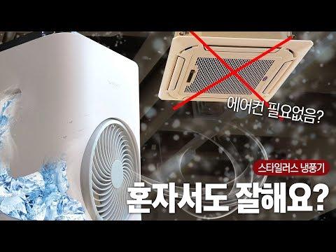 에어컨 없이 냉풍기 하나면 시원한 여름보내기 가능? [스타일리스 냉풍기 리얼리뷰, 장단점]