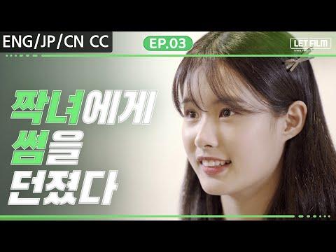 [Eng SUB] 짝녀에게 썸을 던졌다 [웹드라마 여름방학 Ep03] Letfilm (구독자 10000명 감사이벤트 진행중~)