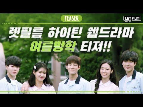 하이틴 웹드 여름방학 티저공개 _ [웹드라마_ 여름방학 _Teaser1]
